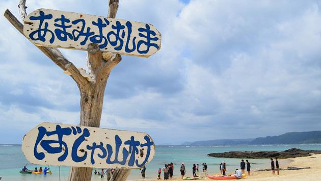 Bashayama Villa Beach