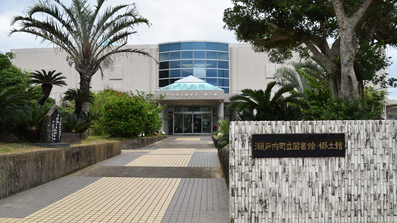 Setouchi Town Library/Museum