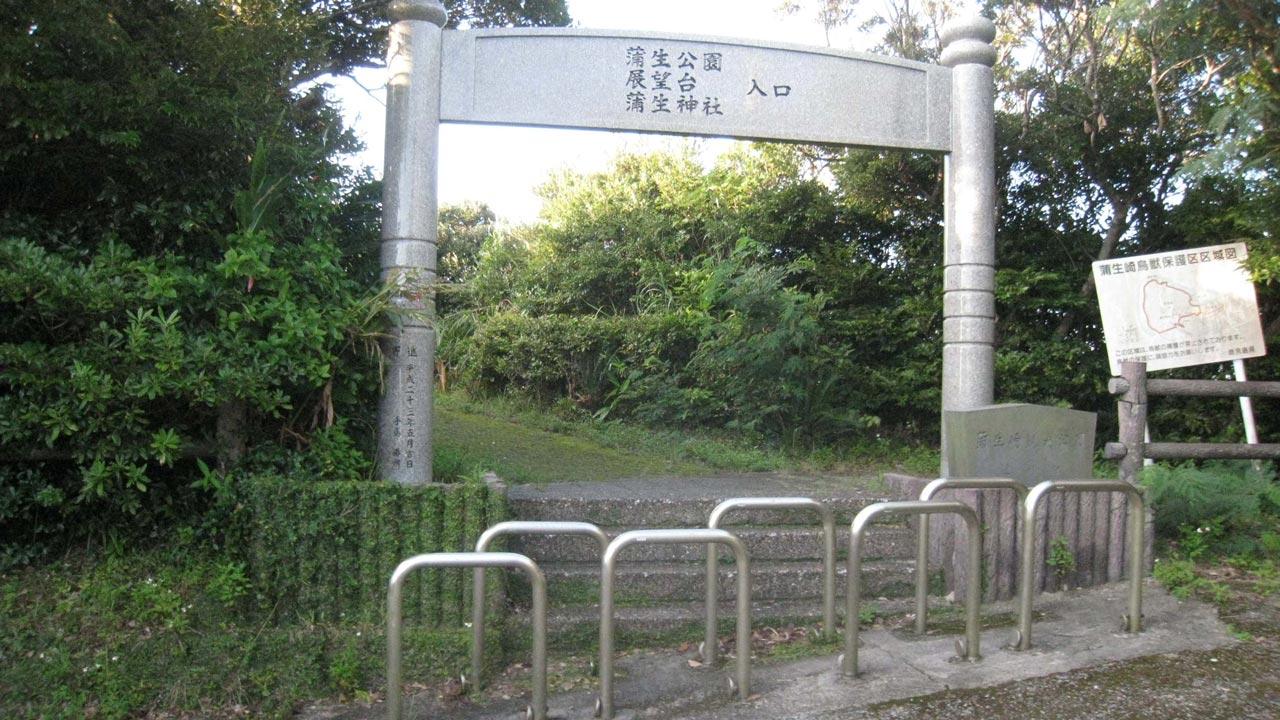 Gamozaki Kanko Park