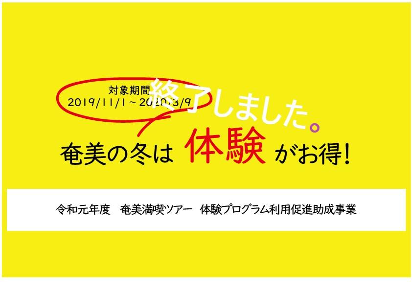 (日本語) 【終了しました】奄美の冬は「体験」がお得!